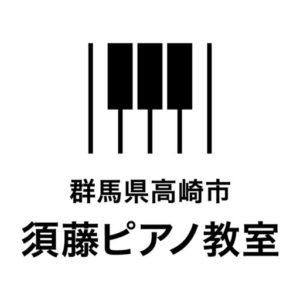 須藤ピアノ教室のロゴ