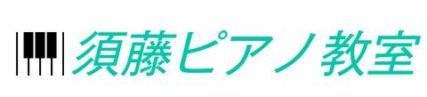 群馬県 高崎市 須藤ピアノ教室