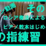 ピアノのレッスンを受ける生徒