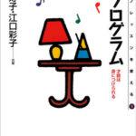 新絶対音感プログラムの書籍