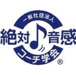 絶対音感ロゴ