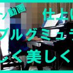 ピアノを弾いている人
