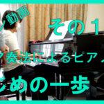 ピアノレッスンを受ける生徒